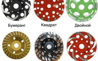 Шлифовочный диск по бетону на болгарку