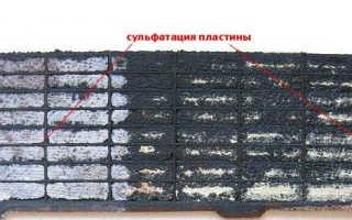 Причины сульфатации пластин аккумулятора