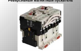 Принцип работы реверсивного магнитного пускателя