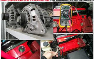 Как проверить генератор автомобиля на работоспособность