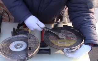 Как снять с болгарки диск видео