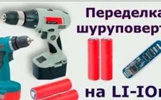 Переделка шуруповерта на литиевые аккумуляторы 18650 18в