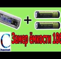 Проверка литий ионных аккумуляторов