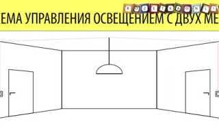 Как подключить свет на два выключателя