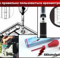 Показания ареометра для аккумулятора