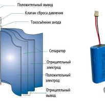 Реанимация литий ионных аккумуляторов