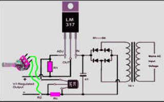 Стабилизатор напряжения на лм317 схема